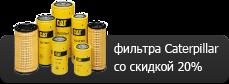 фильтра Caterpillar со скидкой 20%