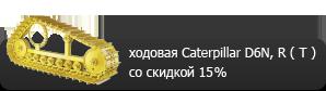 ходовая Caterpillar D6N, R ( T ) со скидкой 15%
